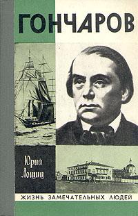 Юрий Лощиц Гончаров