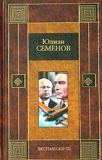 Юлиан Семенов Экспансия-3 басов н экспансия