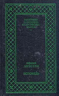 Аврелий Августин Аврелий Августин. Исповедь аврелий пруденций клемент сочинения