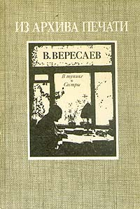 В. Вересаев В тупике. Сестры ключник р сталин период созидания гражданская война в ссср 1929 1933 гг