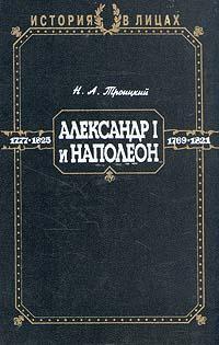 Н. А. Троицкий Александр I и Наполеон