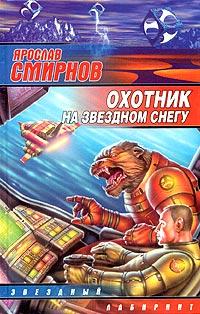 Ярослав Смирнов Охотник на звездном снегу ярослав смирнов цитатник бегемота
