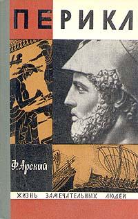 Ф. Арский Перикл уоткинс дж ред энциклопедия классических военных сражений 1457 г до н э 1815 г н э