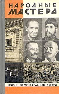 Анатолий Рогов Народные мастера