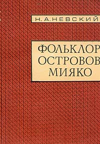 Н. А. Невский Фольклор островов Мияко
