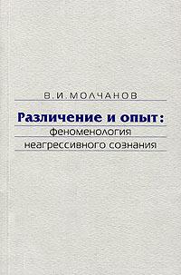 В. И. Молчанов. Различение и опыт: феноменология неагрессивного сознания