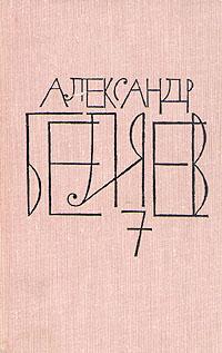 Александр Беляев Александр Беляев. Собрание сочинений в восьми томах. Том 7