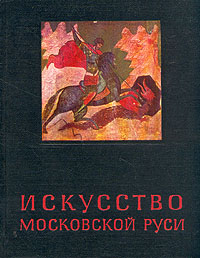 Н. Е. Мнева Искусство Московской Руси