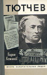Вадим Кожинов Тютчев