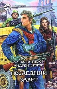 Алексей Пехов, Андрей Егоров Последний завет