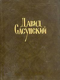 Давид Сасунский. Армянский народный эпос frank fabozzi j the handbook of municipal bonds