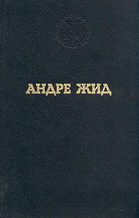 Андре Жид Андре Жид. Избранные произведения цена и фото