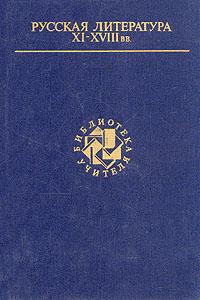 Русская литература XI - XVIII вв