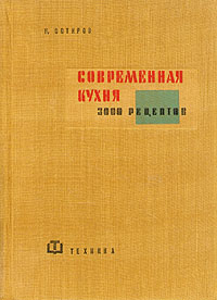 Н. Сотиров Современная кухня. 3000 рецептов