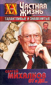 Михалков С. В. С. В. Михалков. От и до ... цена в Москве и Питере