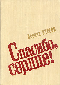 Леонид Утесов Спасибо, сердце! леонид утёсов спасибо сердце
