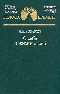 В. В. Розанов О себе и жизни своей