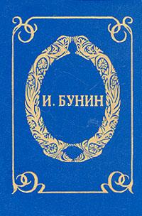 купить И. А. Бунин Грамматика любви по цене 183 рублей