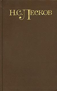 Н. С. Лесков Н. С. Лесков. Собрание сочинений в 5 томах. Том 1. Соборяне. Запечатленный ангел. На краю света цена и фото