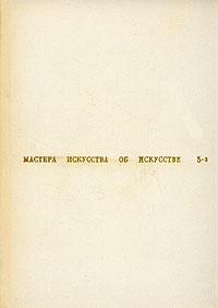 Мастера искусства об искусстве. В семи томах. В восьми книгах. Том 5. Книга 2