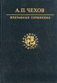 А. П. Чехов А. П. Чехов. Избранные сочинения