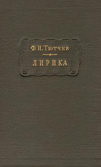 Ф. И. Тютчев Ф. И. Тютчев. Лирика. В двух томах. Том 2