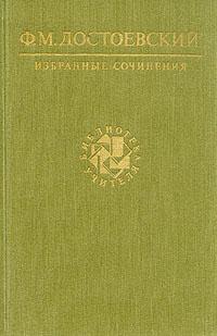 Ф. М. Достоевский Ф. М. Достоевский. Избранные сочинения м ф ахундов м ф ахундов избранные философские произведения