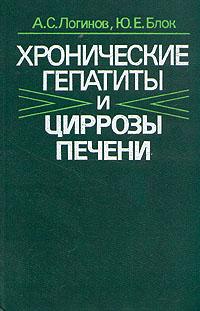 А. С. Логинов, Ю. Е. Блок Хронические гепатиты и циррозы печени