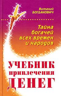 Учебник привлечения денег. Тайна богачей всех времен и народов В этой книге представлен...