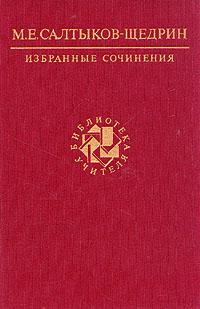 М. Е. Салтыков - Щедрин М. Е. Салтыков - Щедрин. Избранные сочинения водовозова е история одного детства