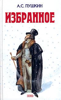 А.С. Пушкин А. С. Пушкин. Избранное