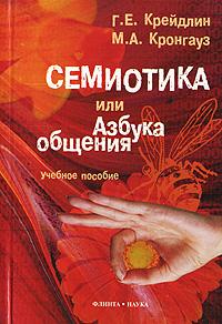 Г. Е. Крейдлин, М. А. Кронгауз Семиотика, или Азбука общения цена