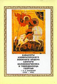 Кавалеры императорского военного ордена Святого Великомученика и Победоносца Георгия I и II степеней