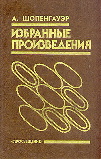 А. Шопенгауэр А. Шопенгауэр. Избранные произведения
