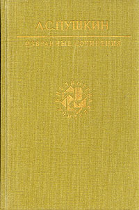 А. С. Пушкин А. С. Пушкин. Избранные сочинения м л вольпе александр пушкин избранные стихотворения и проза