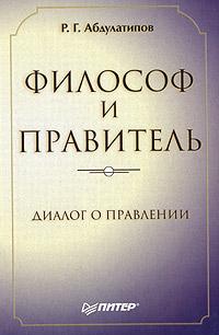 Р. Г. Абдулатипов Философ и правитель. Диалог о правлении рамазан абдулатипов мой белорусский народ