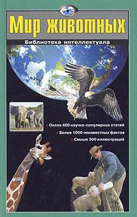 В. П. Ситников, Л. В. Кашинская, Г. П. Шалаева, Е. В. Коровкина Мир животных. Библиотека интеллектуала