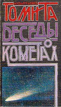 Коитиро Томита Беседы о кометах