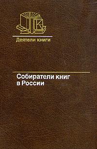 Собиратели книг в России а а самарский п н вабищевич вычислительная теплопередача