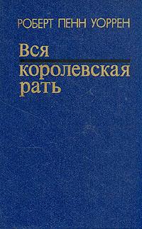 Роберт Пенн Уоррен Вся королевская рать