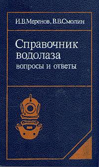 И. В. Меренов, В. В. Смолин Справочник водолаза. Вопросы и ответы