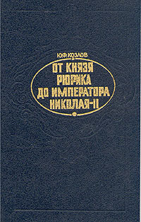 Ю.Ф. Козлов От князя Рюрика до императора Николая II стоимость