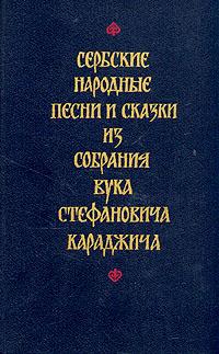 цены на Сербские народные песни и сказки из собрания Вука Стефановича Караджича  в интернет-магазинах