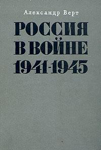 Александр Верт Россия в войне 1941-1945