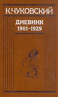 К. Чуковский К. Чуковский. Дневник. В 2 книгах. Книга 1. 1901-1929