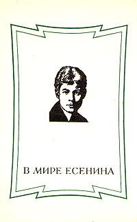 В мире Есенина