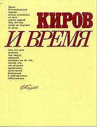 Киров и время