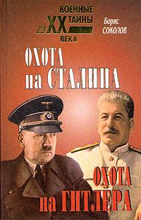 Охота на Сталина. Охота на Гитлера