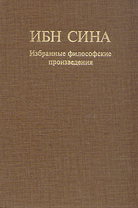 Ибн Сина Ибн Сина. Избранные философские произведения м и болтаев абу али ибн сина великий мыслитель ученый энциклопедист средневекового востока