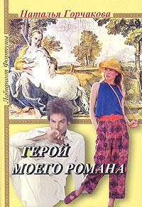 Наталья Горчакова Герой моего романа